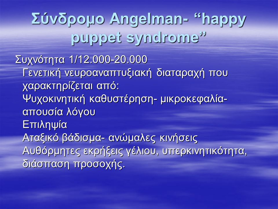Σύνδρομο Angelman- happy puppet syndrome