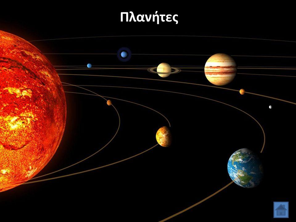 ΠΛΑΝΗΤΕΣ Πλανήτες