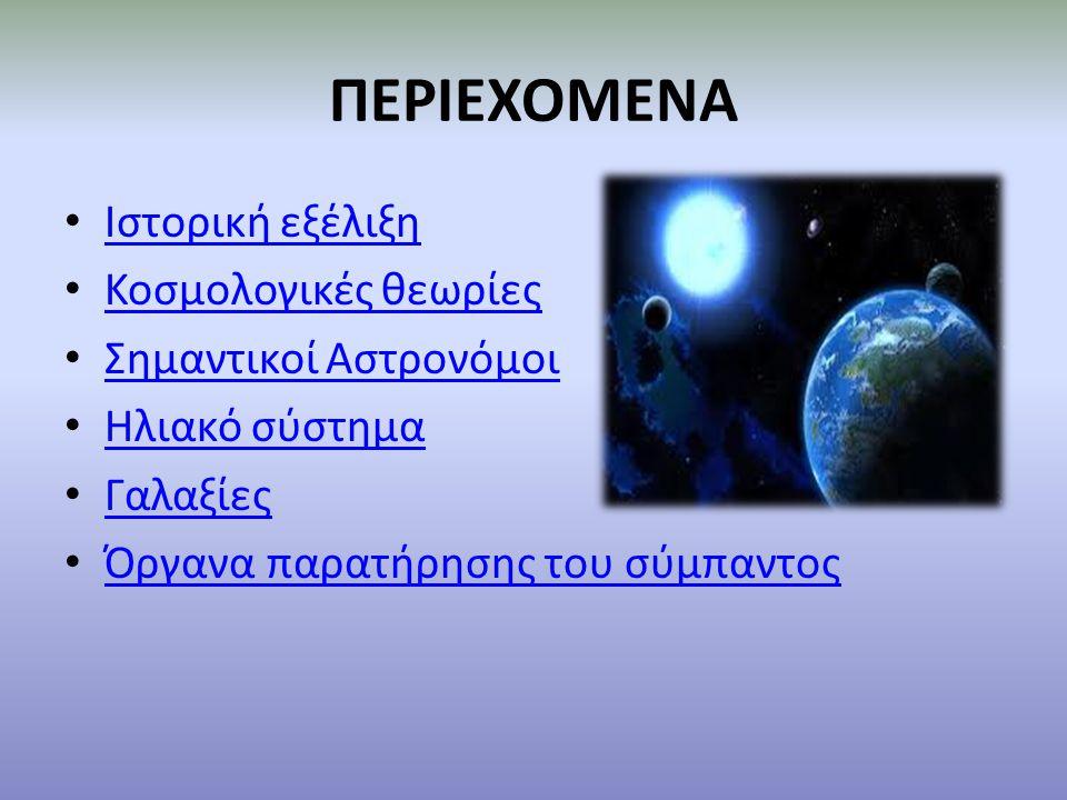 ΠΕΡΙΕΧΟΜΕΝΑ Ιστορική εξέλιξη Κοσμολογικές θεωρίες