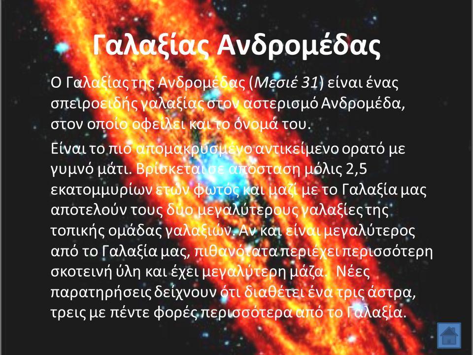 Γαλαξίας Ανδρομέδας