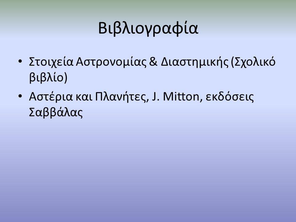 Βιβλιογραφία Στοιχεία Αστρονομίας & Διαστημικής (Σχολικό βιβλίο)