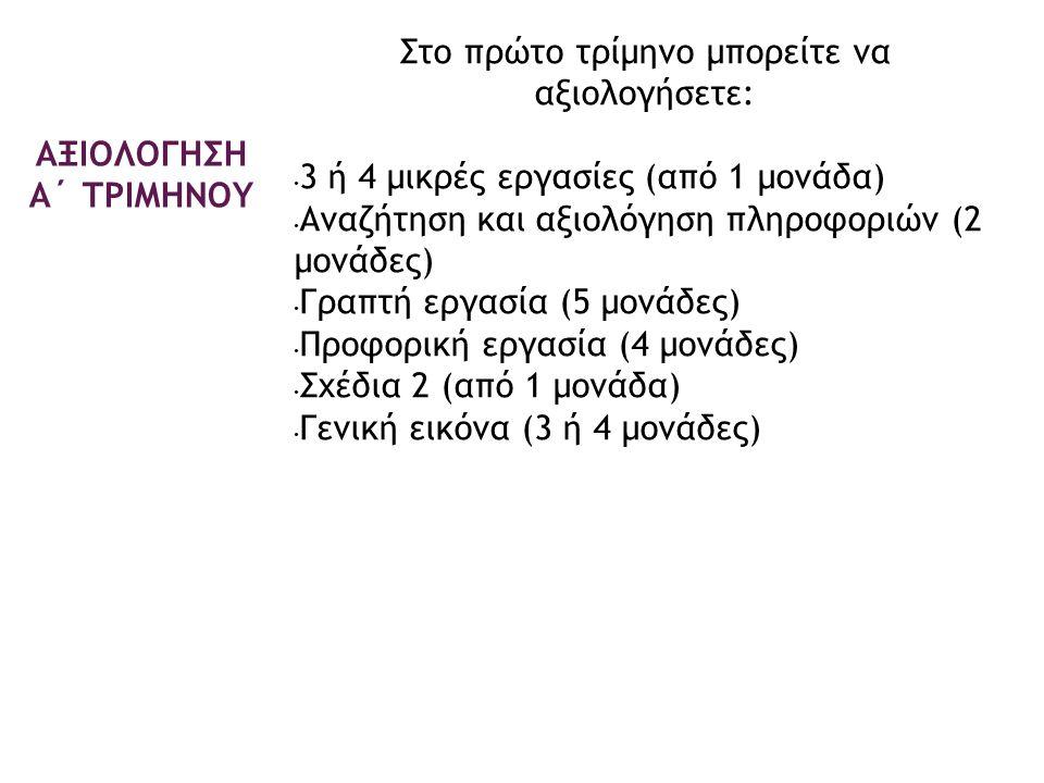 ΑΞΙΟΛΟΓΗΣΗ Α΄ ΤΡΙΜΗΝΟΥ