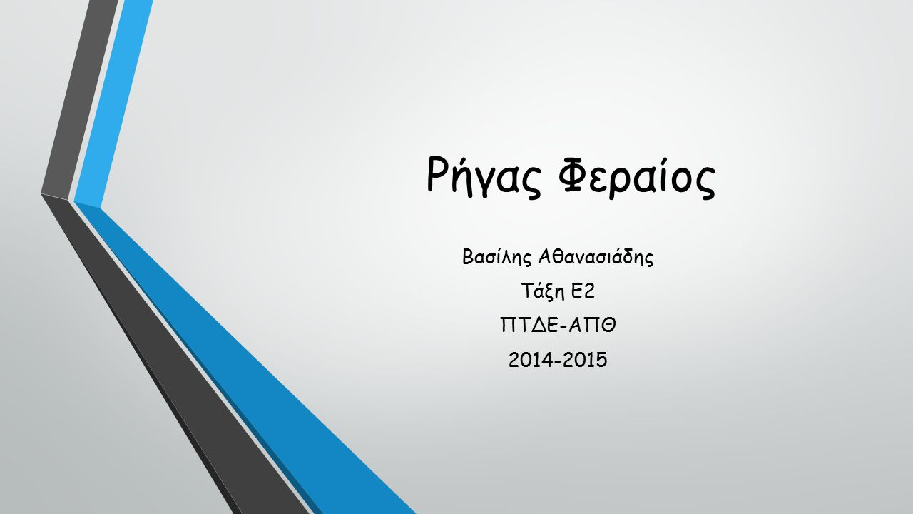 Βασίλης Αθανασιάδης Τάξη Ε2 ΠΤΔΕ-ΑΠΘ 2014-2015