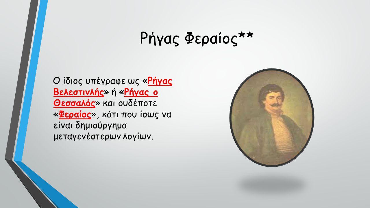 Ρήγας Φεραίος**