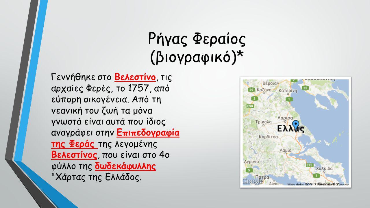 Ρήγας Φεραίος (βιογραφικό)*