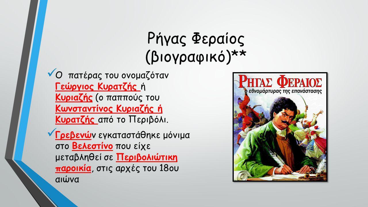Ρήγας Φεραίος (βιογραφικό)**