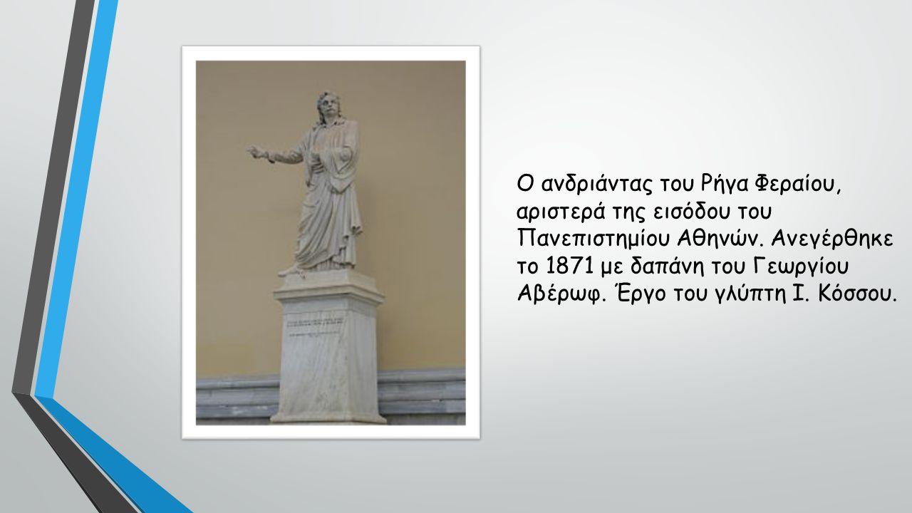Ο ανδριάντας του Ρήγα Φεραίου, αριστερά της εισόδου του Πανεπιστημίου Αθηνών.