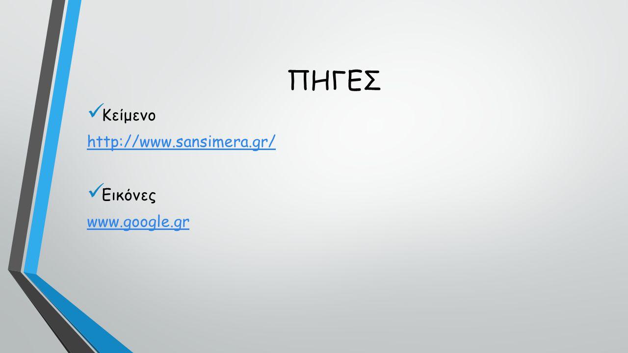 ΠΗΓΕΣ Κείμενο http://www.sansimera.gr/ Εικόνες www.google.gr