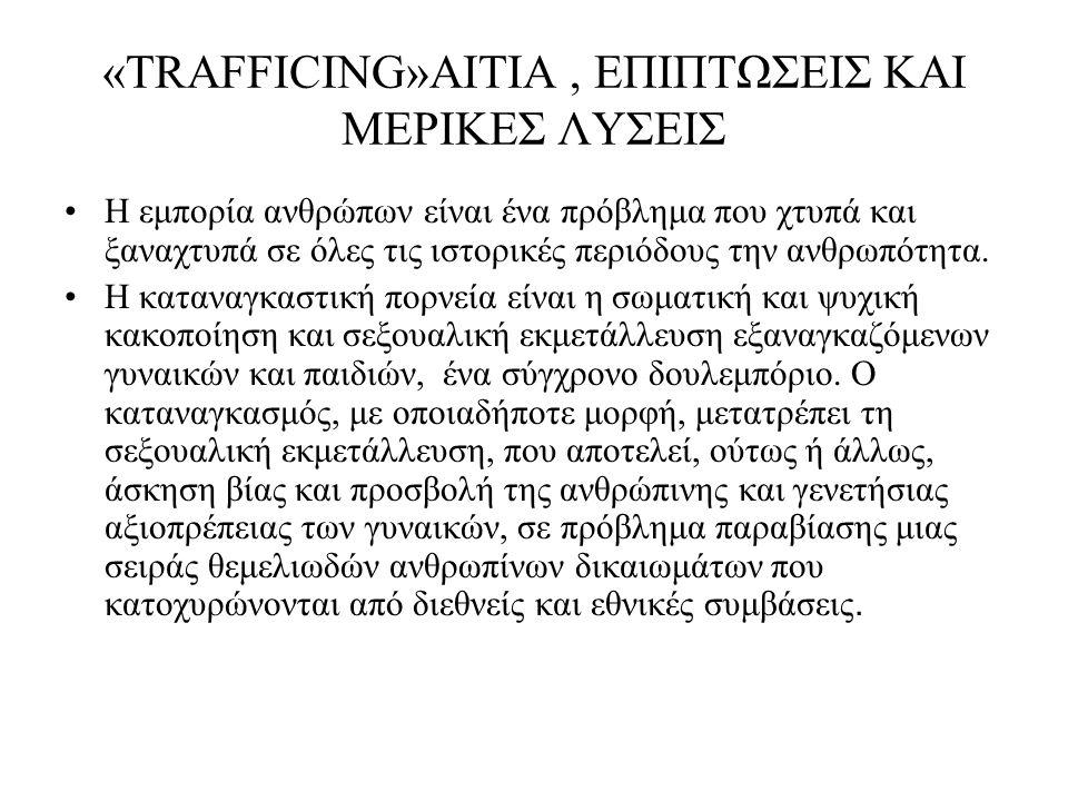 «TRAFFICING»ΑΙΤΙΑ , ΕΠΙΠΤΩΣΕΙΣ ΚΑΙ ΜΕΡΙΚΕΣ ΛΥΣΕΙΣ