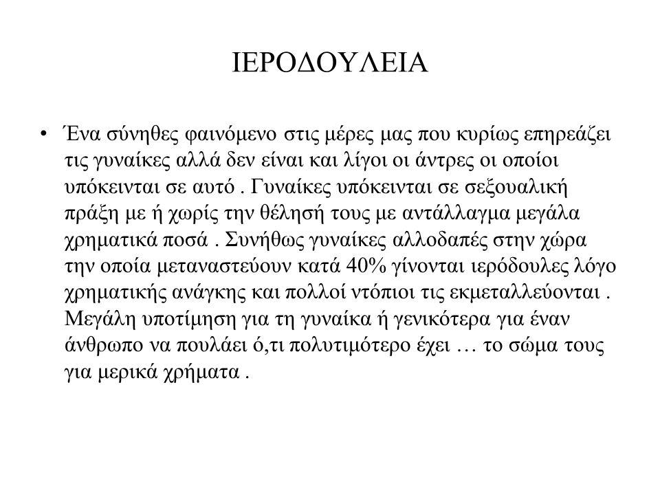 ΙΕΡΟΔΟΥΛΕΙΑ