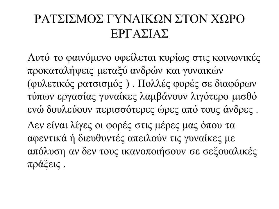 ΡΑΤΣΙΣΜΟΣ ΓΥΝΑΙΚΩΝ ΣΤΟΝ ΧΩΡΟ ΕΡΓΑΣΙΑΣ