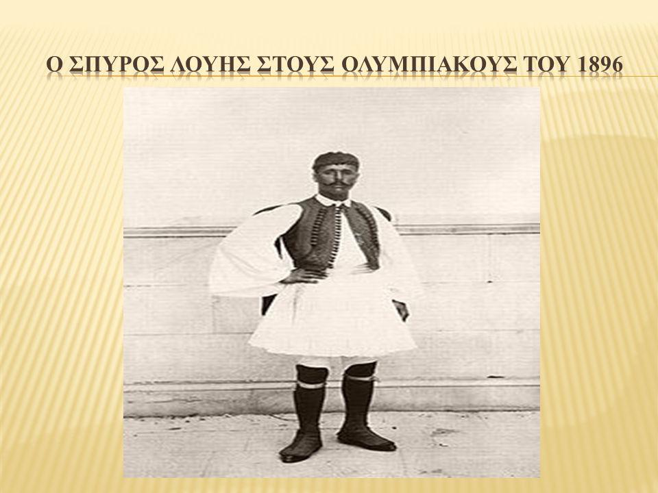 Ο σπυροσ λουησ στους ολυμπιακουσ του 1896