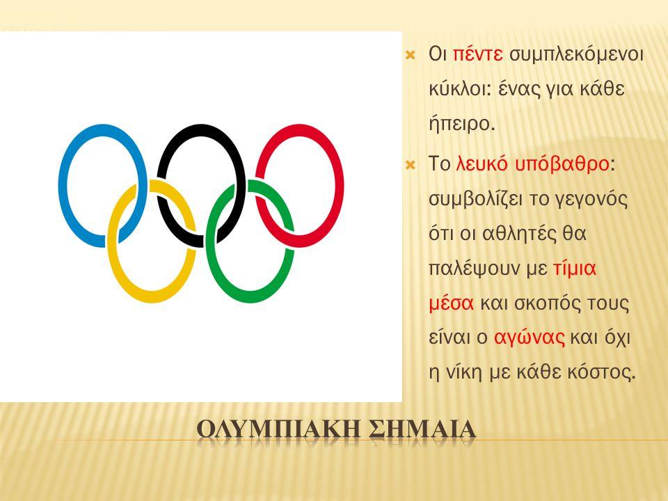 Ολυμπιακη σημαια Οι πέντε συμπλεκόμενοι κύκλοι: ένας για κάθε ήπειρο.