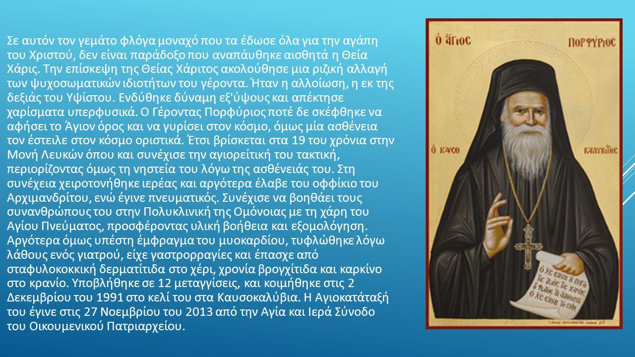 Σε αυτόν τον γεμάτο φλόγα μοναχό που τα έδωσε όλα για την αγάπη του Χριστού, δεν είναι παράδοξο που αναπάυθηκε αισθητά η Θεία Χάρις.