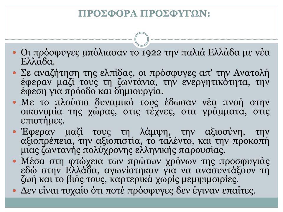 ΠΡΟΣΦΟΡΑ ΠΡΟΣΦΥΓΩΝ: Οι πρόσφυγες μπόλιασαν το 1922 την παλιά Ελλάδα με νέα Ελλάδα.