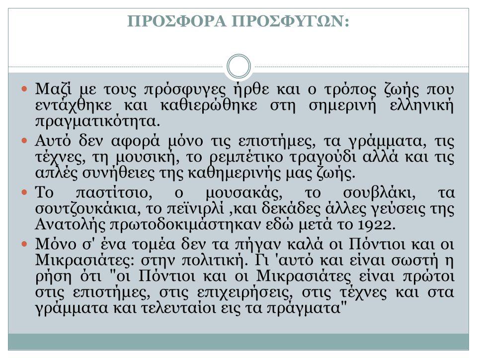 ΠΡΟΣΦΟΡΑ ΠΡΟΣΦΥΓΩΝ: Μαζί με τους πρόσφυγες ήρθε και ο τρόπος ζωής που εντάχθηκε και καθιερώθηκε στη σημερινή ελληνική πραγματικότητα.
