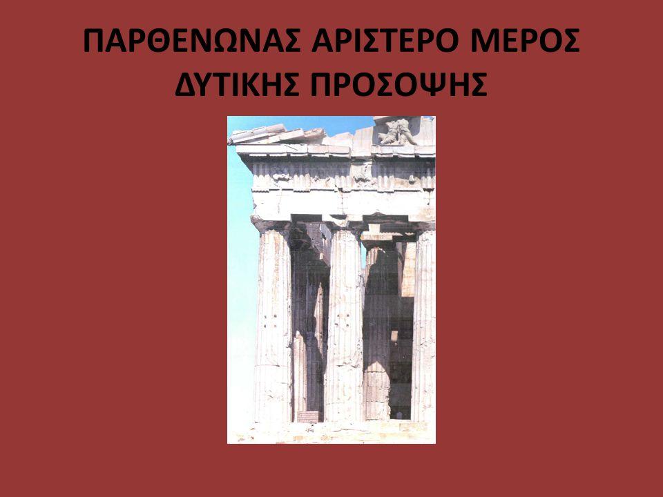 ΠΑΡΘΕΝΩΝΑΣ ΑΡΙΣΤΕΡΟ ΜΕΡΟΣ ΔΥΤΙΚΗΣ ΠΡΟΣΟΨΗΣ