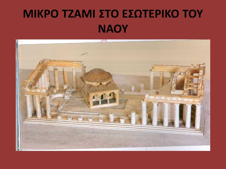 ΜΙΚΡΟ ΤΖΑΜΙ ΣΤΟ ΕΣΩΤΕΡΙΚΟ ΤΟΥ ΝΑΟΥ