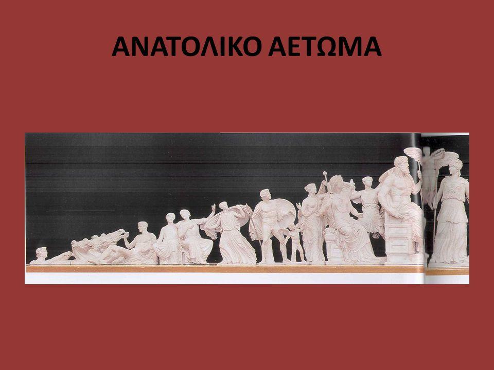 ΑΝΑΤΟΛΙΚΟ ΑΕΤΩΜΑ