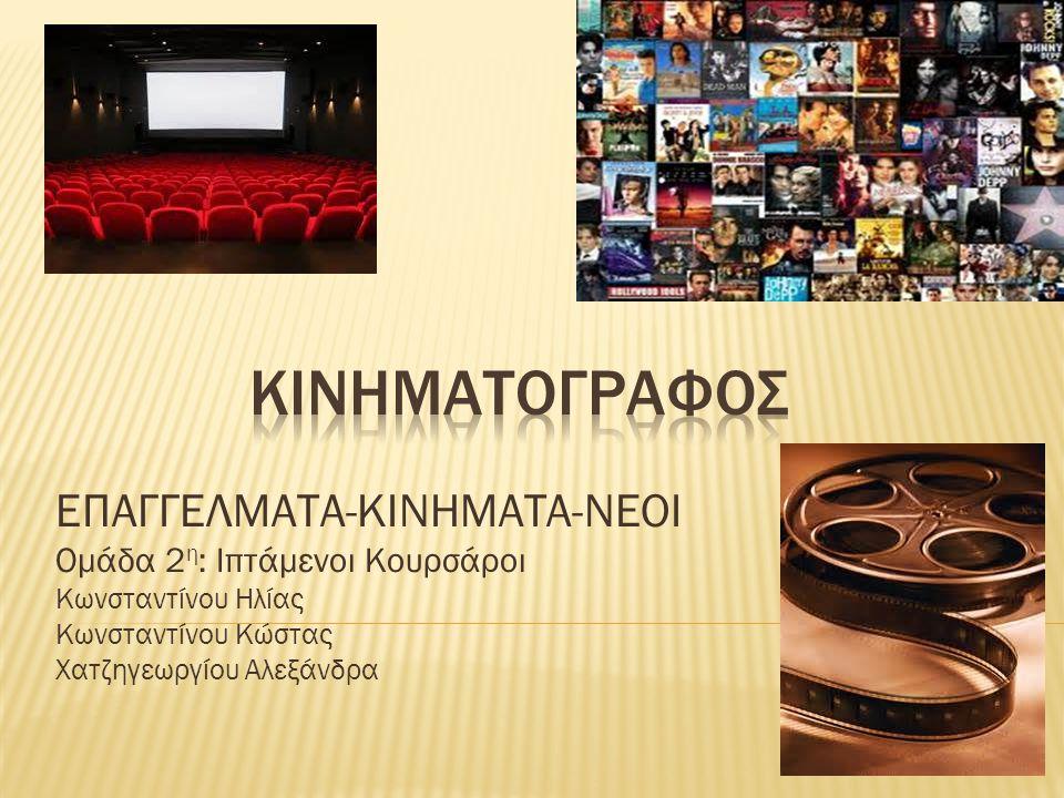 Κινηματογραφοσ ΕΠΑΓΓΕΛΜΑΤΑ-ΚΙΝΗΜΑΤΑ-ΝΕΟΙ Ομάδα 2η: Ιπτάμενοι Κουρσάροι