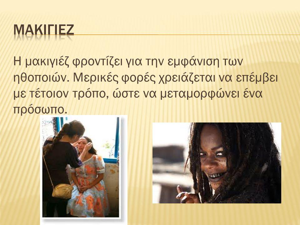 Μακιγιεζ Η μακιγιέζ φροντίζει για την εμφάνιση των ηθοποιών.