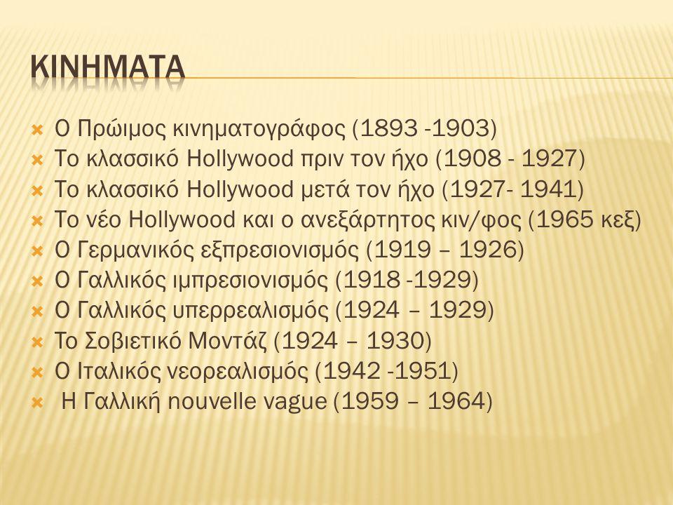 Κινηματα Ο Πρώιμος κινηματογράφος (1893 -1903)
