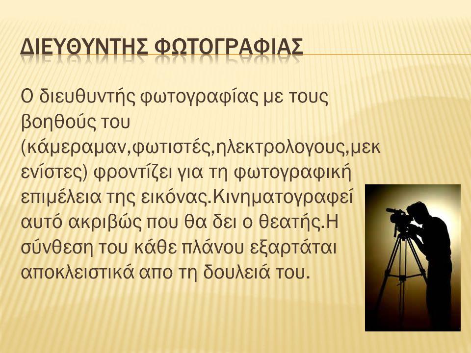 Διευθυντης φωτογραφιας
