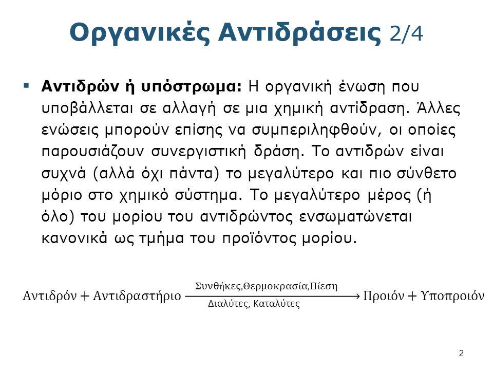 Οργανικές Αντιδράσεις 3/4