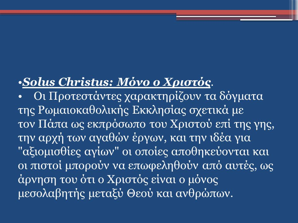 Solus Christus: Μόνο ο Χριστός.