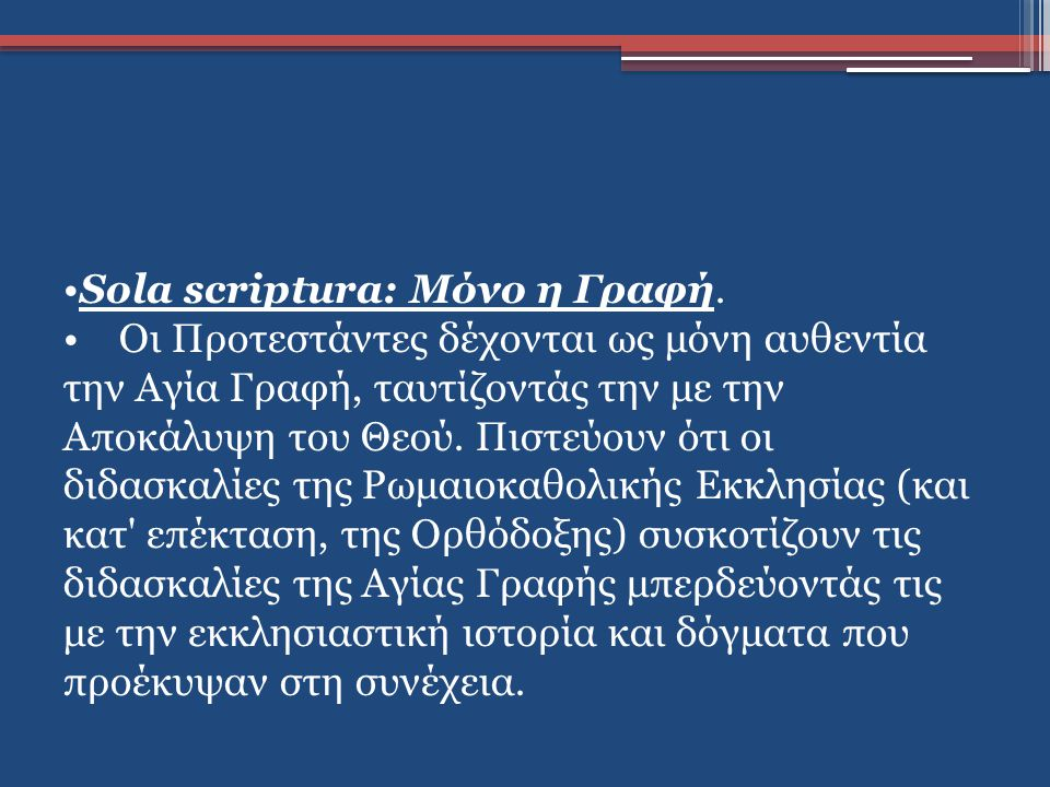 Sola scriptura: Μόνο η Γραφή.
