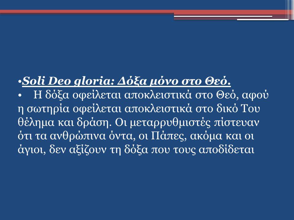 Soli Deo gloria: Δόξα μόνο στο Θεό.