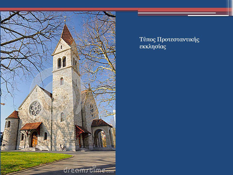 Τύπος Προτεσταντικής εκκλησίας