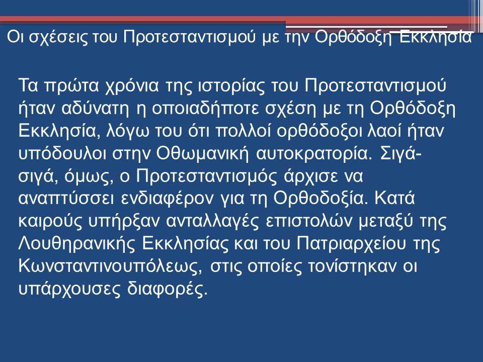 Οι σχέσεις του Προτεσταντισμού με την Ορθόδοξη Εκκλησία