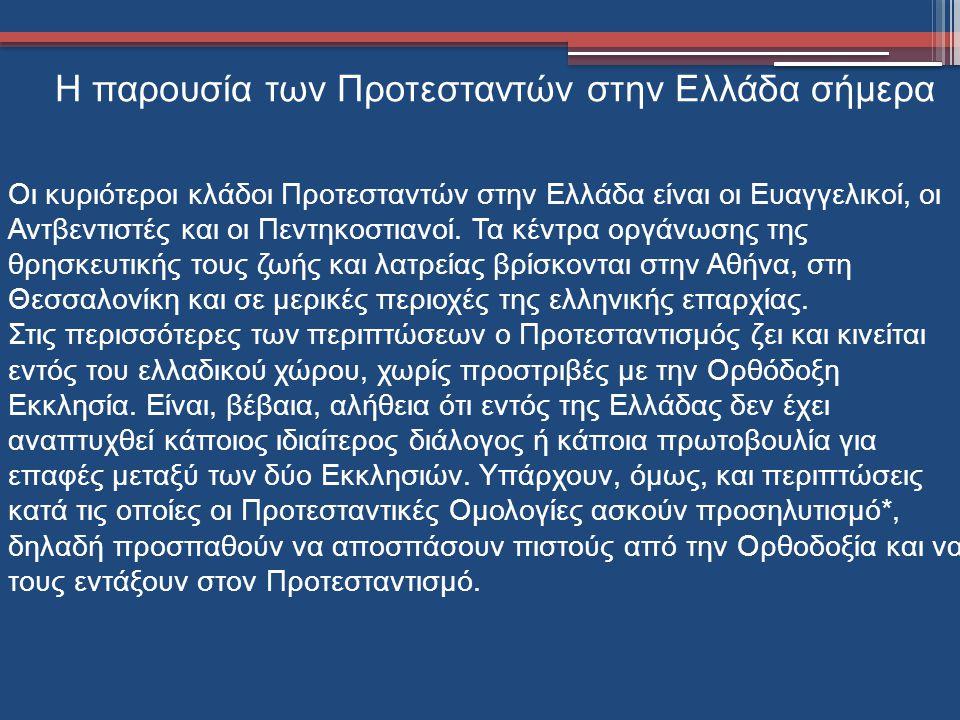Η παρουσία των Προτεσταντών στην Ελλάδα σήμερα
