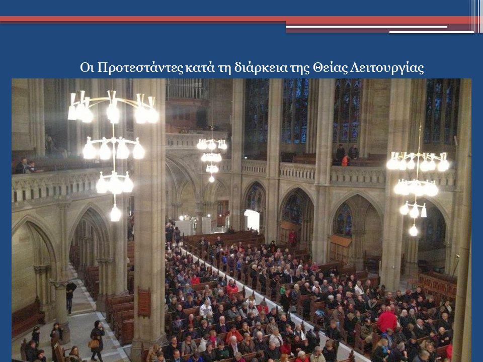 Οι Προτεστάντες κατά τη διάρκεια της Θείας Λειτουργίας