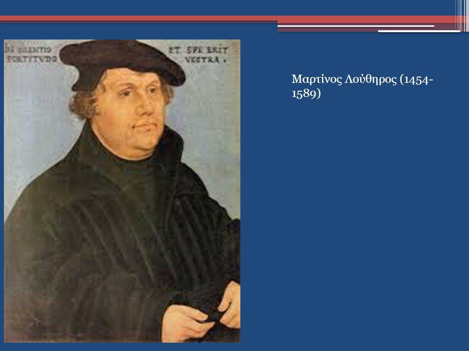 Μαρτίνος Λούθηρος (1454-1589)