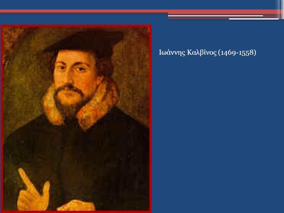 Ιωάννης Καλβίνος (1469-1558)