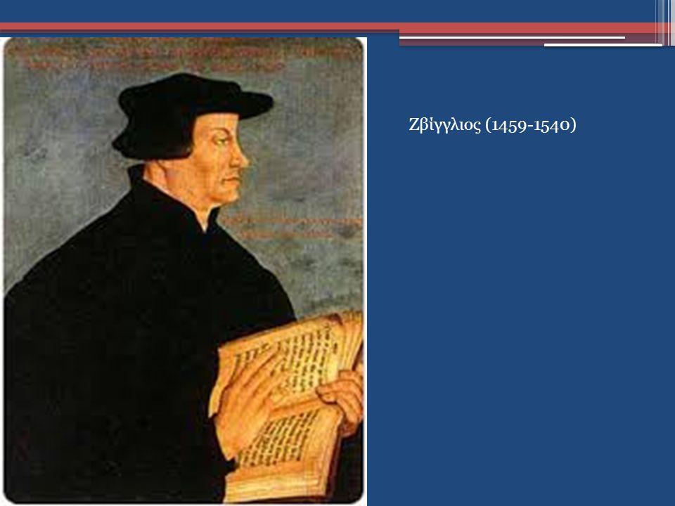 Ζβίγγλιος (1459-1540)