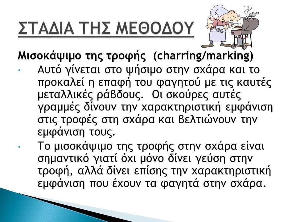 ΣΤΑΔΙΑ ΤΗΣ ΜΕΘΟΔΟΥ Μισοκάψιμο της τροφής (charring/marking)