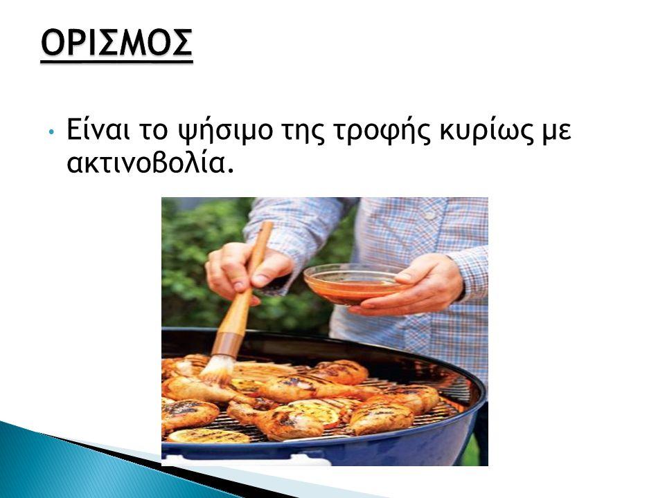 ΟΡΙΣΜΟΣ Είναι το ψήσιμο της τροφής κυρίως με ακτινοβολία.
