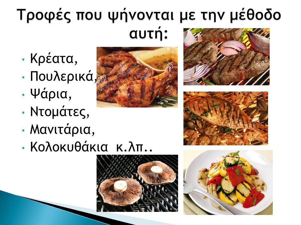 Τροφές που ψήνονται με την μέθοδο αυτή:
