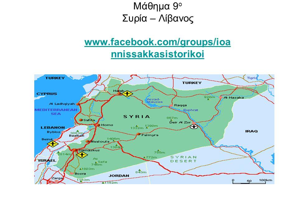 Μάθημα 9ο Συρία – Λίβανος www. facebook