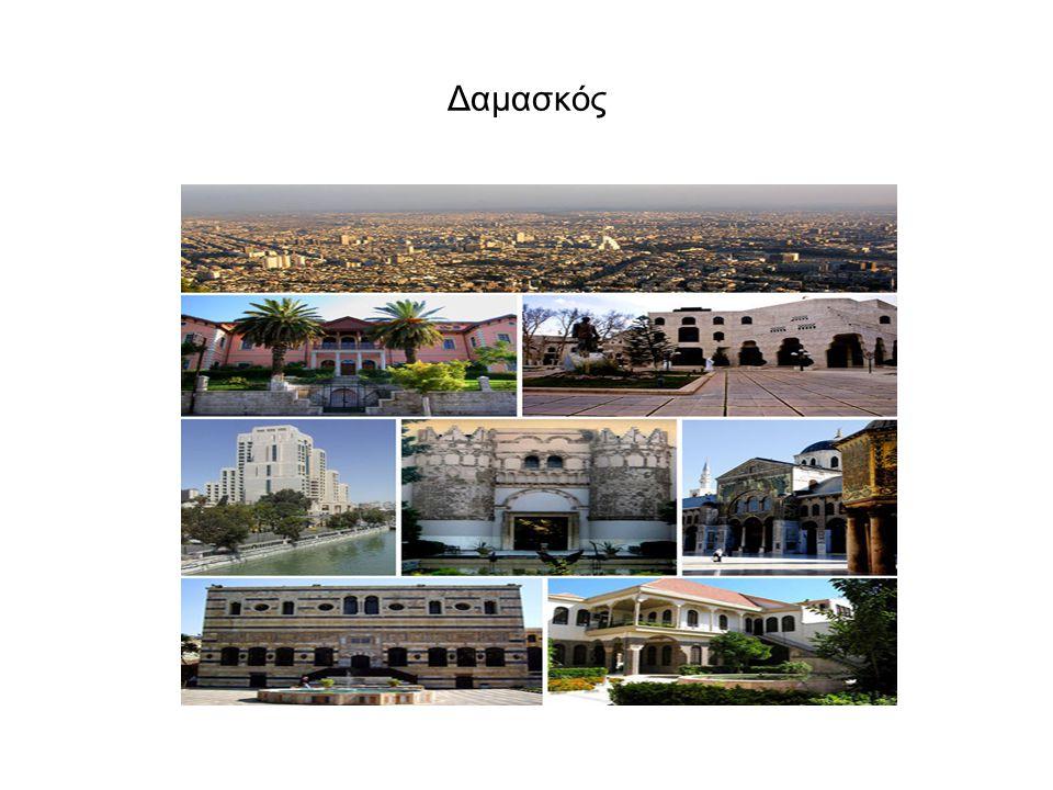 Δαμασκός