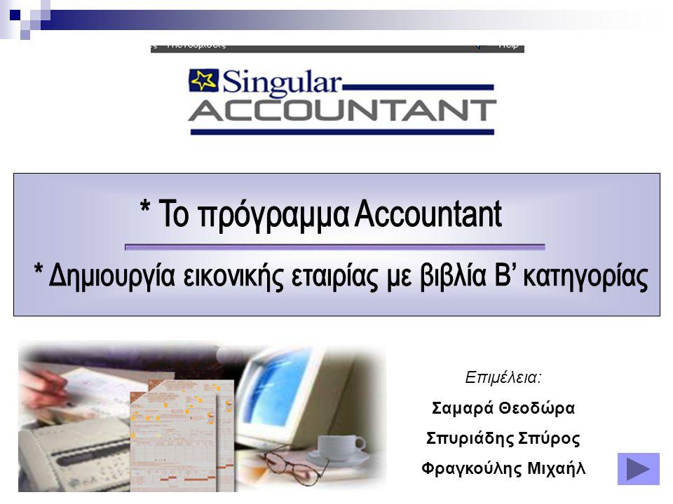 * Το πρόγραμμα Accountant
