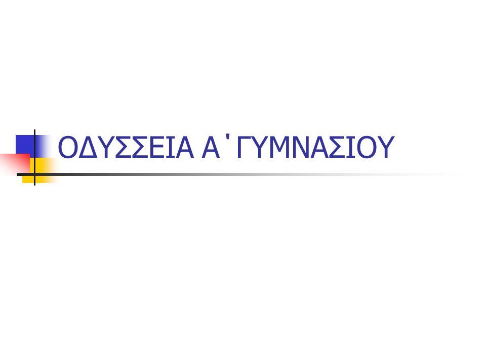 ΟΔΥΣΣΕΙΑ Α΄ΓΥΜΝΑΣΙΟΥ