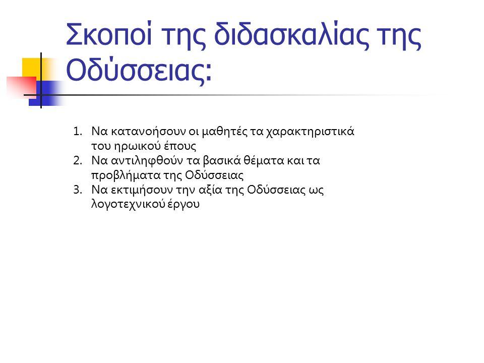Σκοποί της διδασκαλίας της Οδύσσειας: