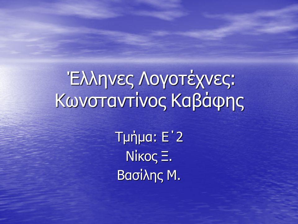 Έλληνες Λογοτέχνες: Κωνσταντίνος Καβάφης