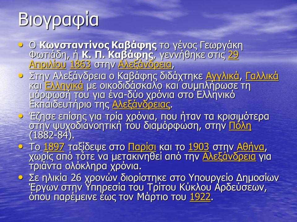 Βιογραφία Ο Κωνσταντίνος Καβάφης το γένος Γεωργάκη Φωτιάδη, ή Κ. Π. Καβάφης, γεννήθηκε στις 29 Απριλίου 1863 στην Αλεξάνδρεια,