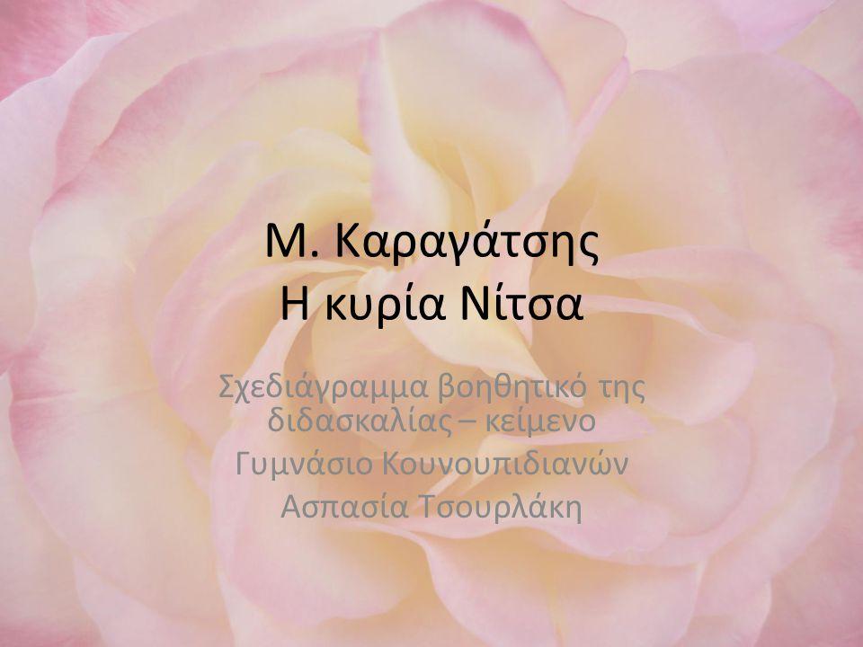 Μ. Καραγάτσης Η κυρία Νίτσα