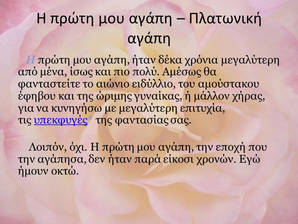 Η πρώτη μου αγάπη – Πλατωνική αγάπη